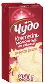 Молочный коктейль Чудо для взбивания Ваниль 5%, 950 г