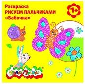 Каляка-Маляка Пальчиковая раскраска Рисуем пальчиками. Бабочка