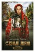 """Девиль Александра """"Суженый Марии"""""""
