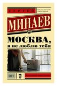"""Минаев С. """"Москва, я не люблю тебя"""""""