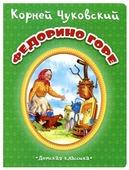 """Чуковский К.И. """"Детская классика. Федорино горе"""""""