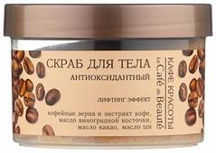 Кафе красоты Скраб для тела Антиоксидантный Лифтинг эффект