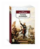 """Васильев Б. """"Господа волонтеры"""""""
