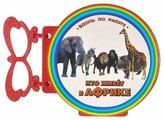 Улыбка Книжка-игрушка Вдоль по радуге. Книжка с ручкой. Кто живет в Африке
