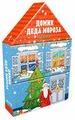 CLEVER Книжки-кубики Домик Деда Мороза