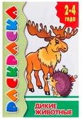 Литур Раскраска. Дикие животные. 2-4 года.