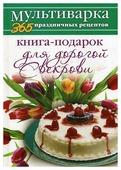 """Гаврилова А.С. """"Книга-подарок для дорогой Свекрови"""""""