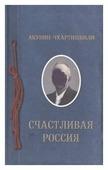 "Акунин Борис ""Счастливая Россия"""