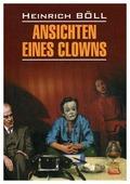 """Белль Г. """"Ansichten eines clowns / Глазами клоуна"""""""