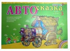 Альбом Развивающие игры Воскобовича Автосказка 3
