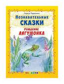 """Тарасенко Лариса Тимофеевна """"Познавательные сказки. Рождение лягушонка"""""""