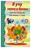 """Гоголева Н.А. """"Я учу звуки и буквы. Рабочая тетрадь для детей 5-7 лет"""""""