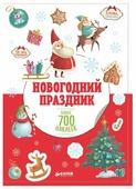 CLEVER Альбом наклеек Новогодний праздник