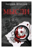 """Демидов А. """"Мысли. Роман"""""""