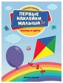 """Книжка с наклейками """"Формы и цвета"""""""