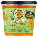Planeta Organica Скраб-сорбет для тела C+ Citrus Тонизирующий