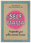 """Петрановская Л.В. """"Selfmama. Лайфхаки для работающей мамы"""""""