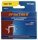 Скобы ПРАКТИКА 775-402 тип 53 для степлера, 14 мм