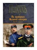"""Пикуль В.С. """"На задворках Великой империи. Книга 1"""""""