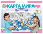 Десятое королевство Плакат-раскраска. Карта мира