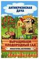 """Сост. Кашин С.П. """"Выращиваем плодородный сад. Любая почва, все регионы"""""""