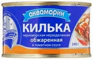 Аквамарин Килька черноморская неразделанная обжаренная в томатном соусе, ключ, 240 г