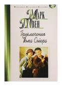 """Твен М. """"Приключения Тома Сойера"""""""