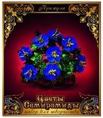 Моя Выдумка Цветы из пайеток Цветы Семирамиды Примула 324