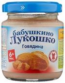 Пюре Бабушкино Лукошко говядина (с 6 месяцев) 100 г, 1 шт