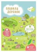Картина Ekoramka Правила деревни