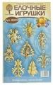 Сборная модель Чудо-Дерево Елочные игрушки (80013)
