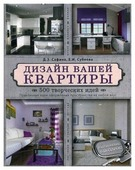 "Субеева Е.И. ""Дизайн вашей квартиры"""