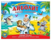 """Чуковский К.И. """"Книга-панорамка."""""""