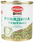 Курганский мясокомбинат Говядина тушеная Халяль ГОСТ, высший сорт 290 г
