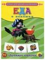 Набор карточек Проф-Пресс Уроки для самых маленьких. Обучающие карточки. Еда и напитки 22x17 см 16 шт.