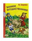 """Зощенко М.М. """"Великие путешественники"""""""
