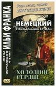 """Расцветаева Л. """"Немецкий с Вильгельмом Гауфом. Холодное сердце / Wilhelm Hauff. Das kalte Herz"""""""