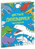 Нигма Цветные динозаврики. Раскраска