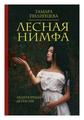 "Пилипцева Тамара ""Лесная нимфа"""