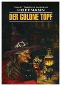 """Гофман Э. """"Der Goldene Topf / Золотой горшок"""""""