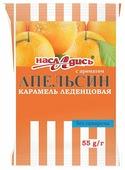 Леденцовая карамель Насладись Апельсин 55 г
