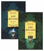 """Антарова К. """"Две жизни Мистический роман Часть 2 комплект из двух книг"""""""