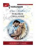 """Крейвен С. """"Роковое свидание"""""""