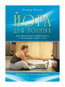 """Эрнст Зигрид """"Йога для полных. Для увеличения подвижности и понимания своего тела"""""""