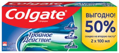 Набор зубных паст Colgate Тройное действие Натуральная мята, 2х100 мл