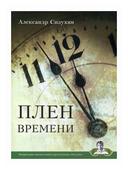 """Сизухин Александр """"Плен времени"""""""