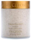 SPA CEYLON Скраб для тела Чистый кокос