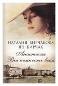 """Бирчакова Наталия """"Анастасия. Вся нежность века"""""""