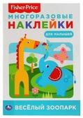 """Книжка с наклейками """"Веселый зоопарк"""""""