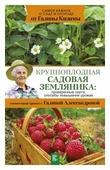 """Кизима Г.А. """"Крупноплодная садовая земляника: проверенные сорта, способы повышения урожая"""""""